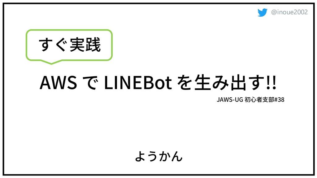 @inoue2002 AWS で LINEBot を⽣み出す!! ようかん JAWS-UG 初...
