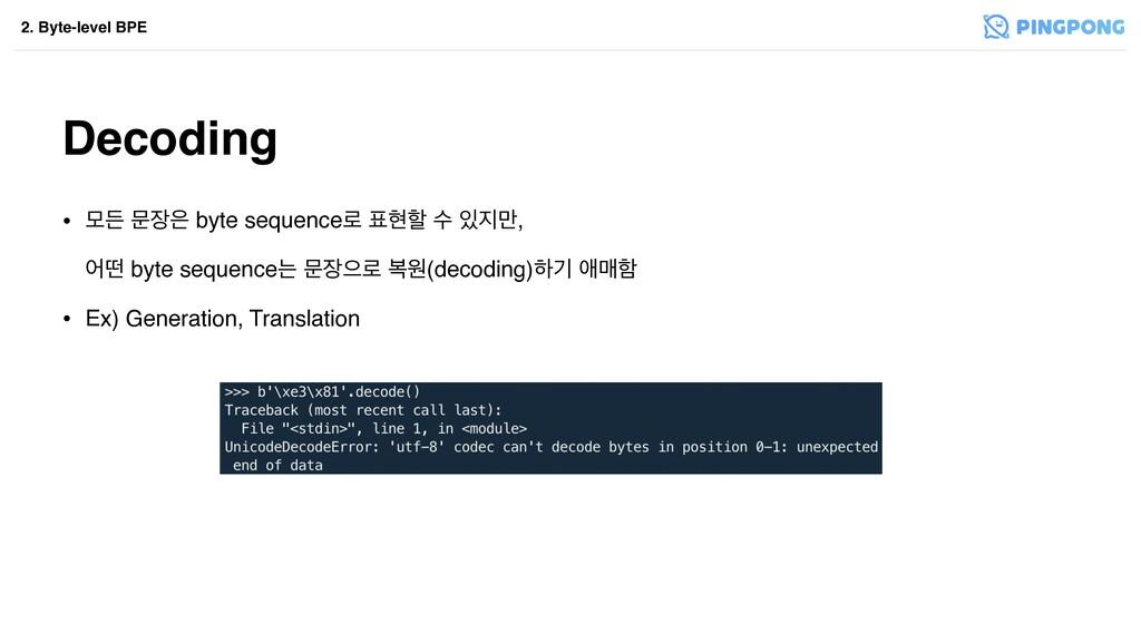 Decoding 2. Byte-level BPE • ݽٚ ޙ byte sequen...