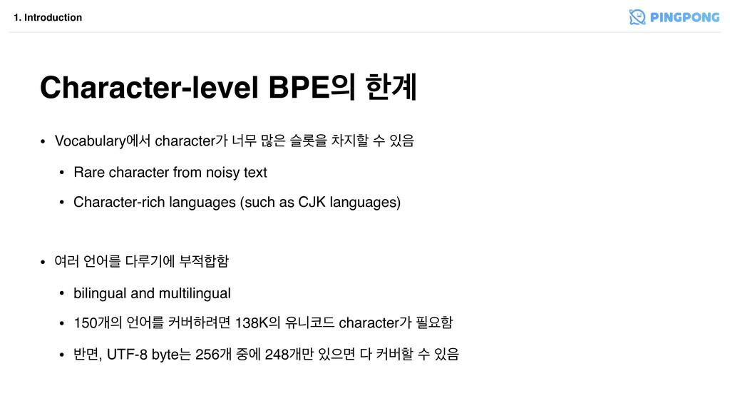 Character-level BPE ೠ҅ 1. Introduction • Vocab...