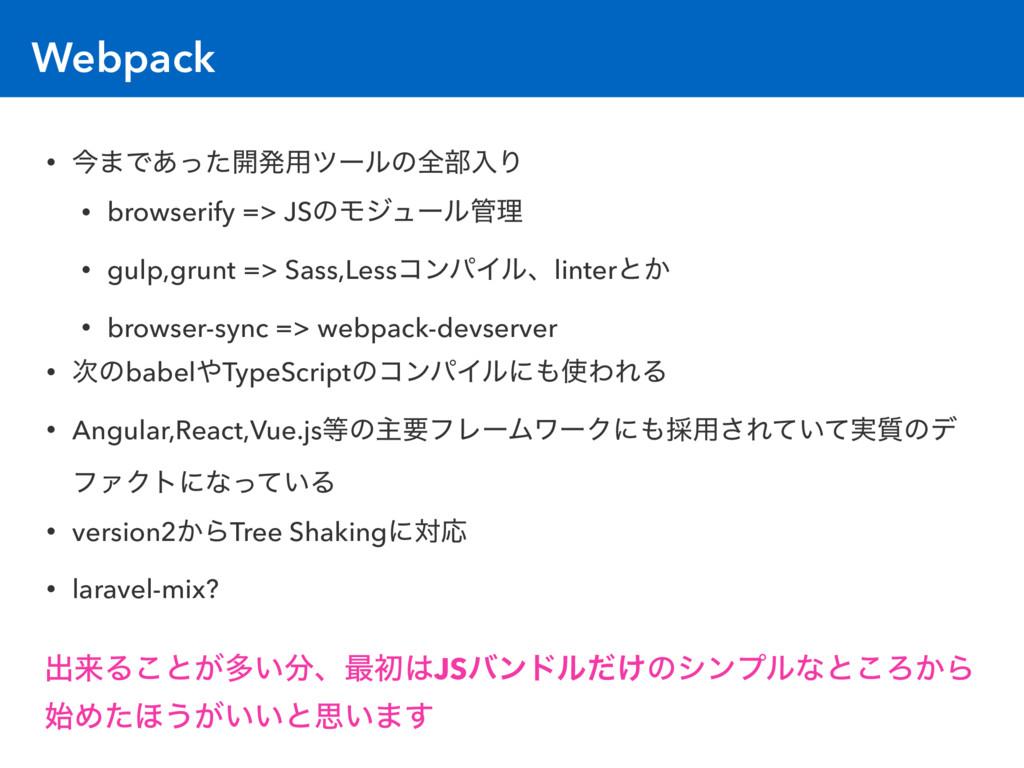 Webpack • ࠓ·Ͱ͋ͬͨ։ൃ༻πʔϧͷશ෦ೖΓ • browserify => JSͷ...