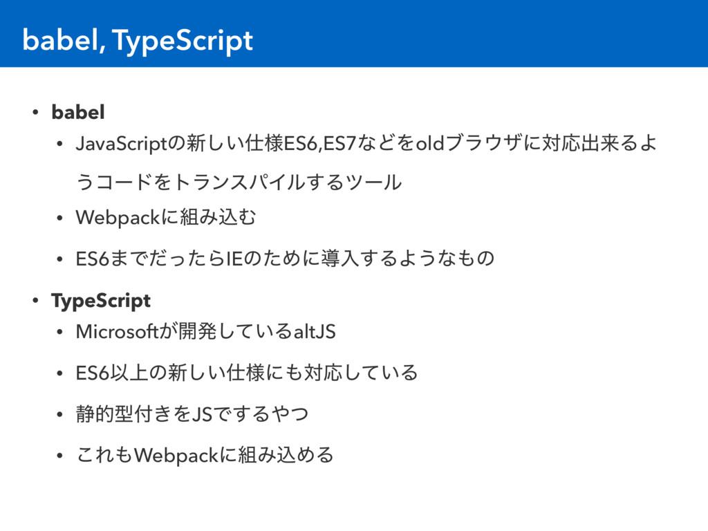 babel, TypeScript • babel • JavaScriptͷ৽͍༷͠ES6...