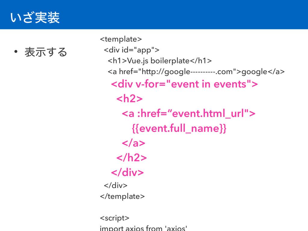 """͍࣮͟ • දࣔ͢Δ <template> <div id=""""app""""> <h1>Vue.j..."""
