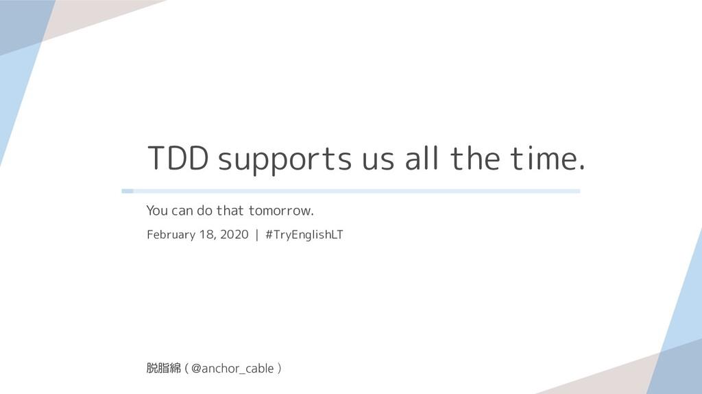 February 18, 2020 | #TryEnglishLT TDD supports ...