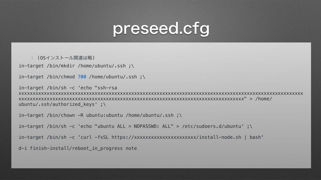 QSFTFFEDGH ɿ (OSΠϯετʔϧؔ࿈ུ) in-target /bin/mkd...