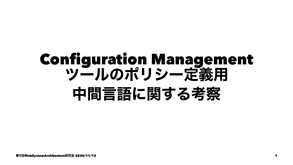 Configuration Management πʔϧͷϙϦγʔఆٛ༻ தؒݴޠʹؔ͢Δߟ ...