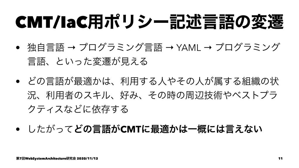 CMT/IaC༻ϙϦγʔهड़ݴޠͷมભ • ಠࣗݴޠ → ϓϩάϥϛϯάݴޠ → YAML →...