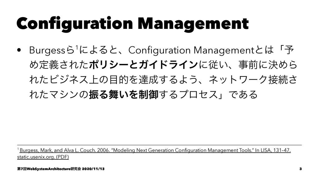 Configuration Management • BurgessΒ1ʹΑΔͱɺConfigur...