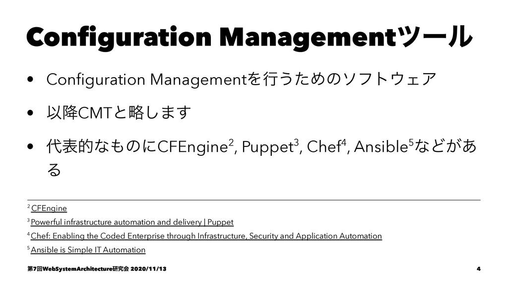 Configuration Managementπʔϧ • Configuration Manag...