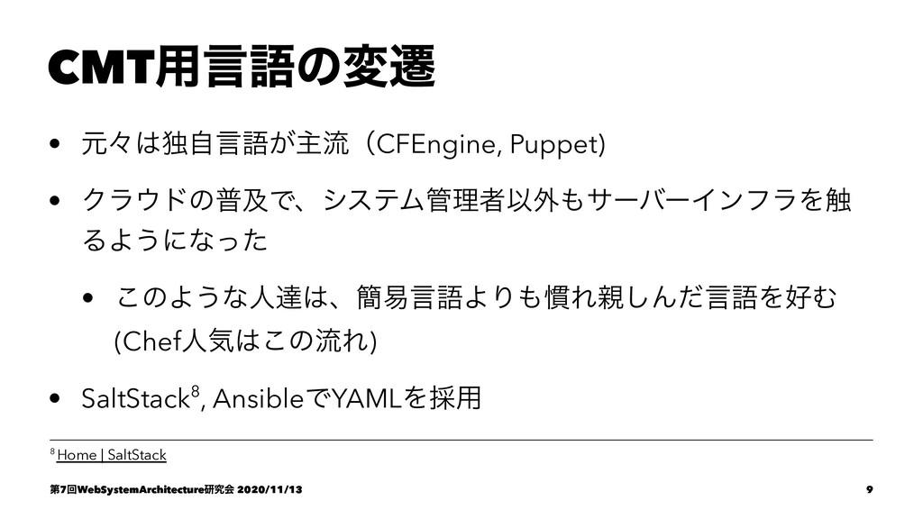 CMT༻ݴޠͷมભ • ݩʑಠࣗݴޠ͕ओྲྀʢCFEngine, Puppet) • Ϋϥυ...