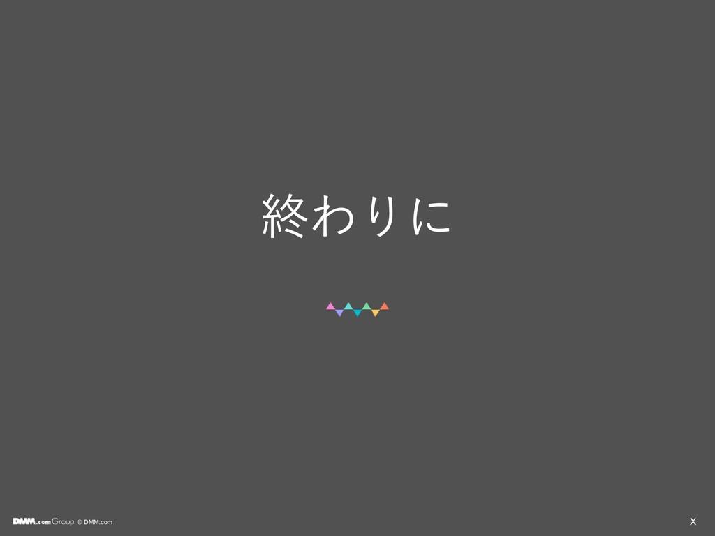 © DMM.com X ऴΘΓʹ