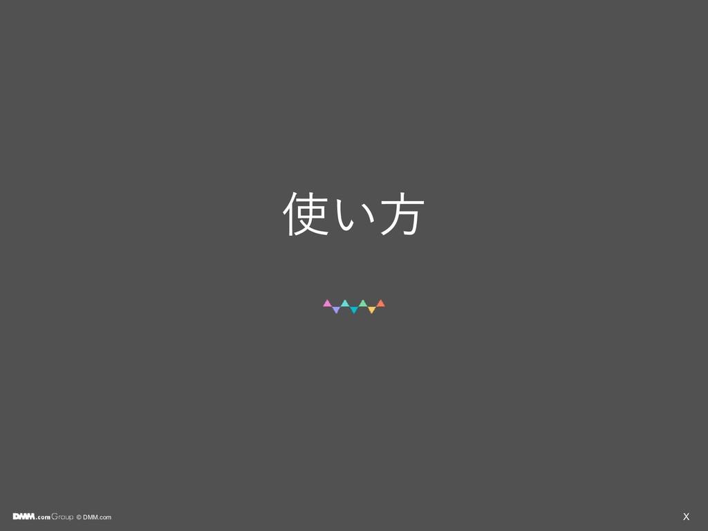 © DMM.com X ͍ํ
