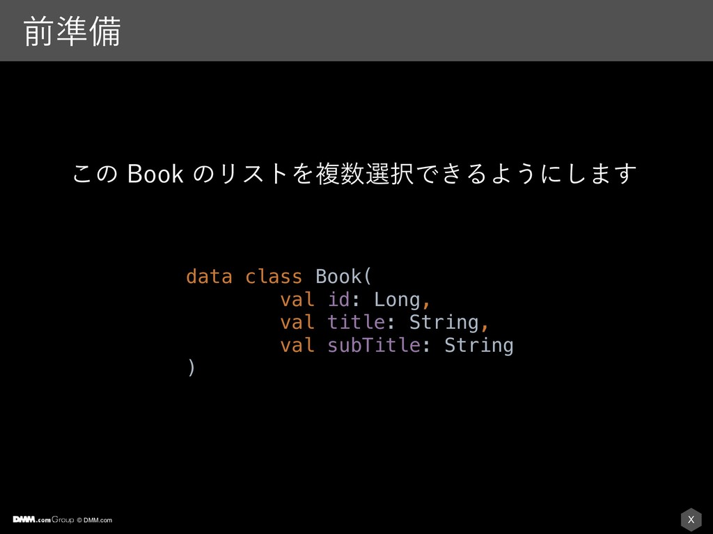 © DMM.com X લ४උ data class Book( val id: Long, ...