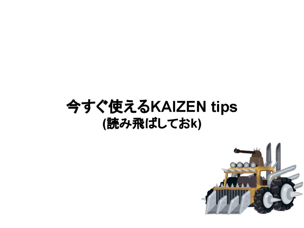 今すぐ使えるKAIZEN tips (読み飛ばしておk)