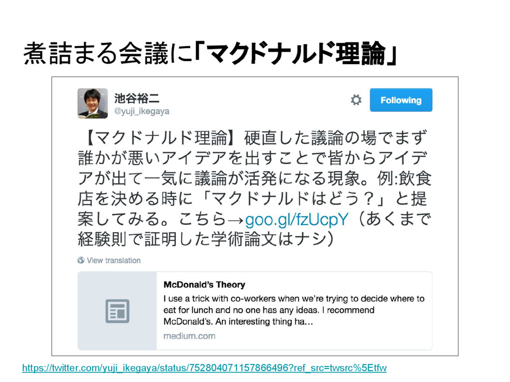 煮詰まる会議に「マクドナルド理論」 https://twitter.com/yuji_ikeg...