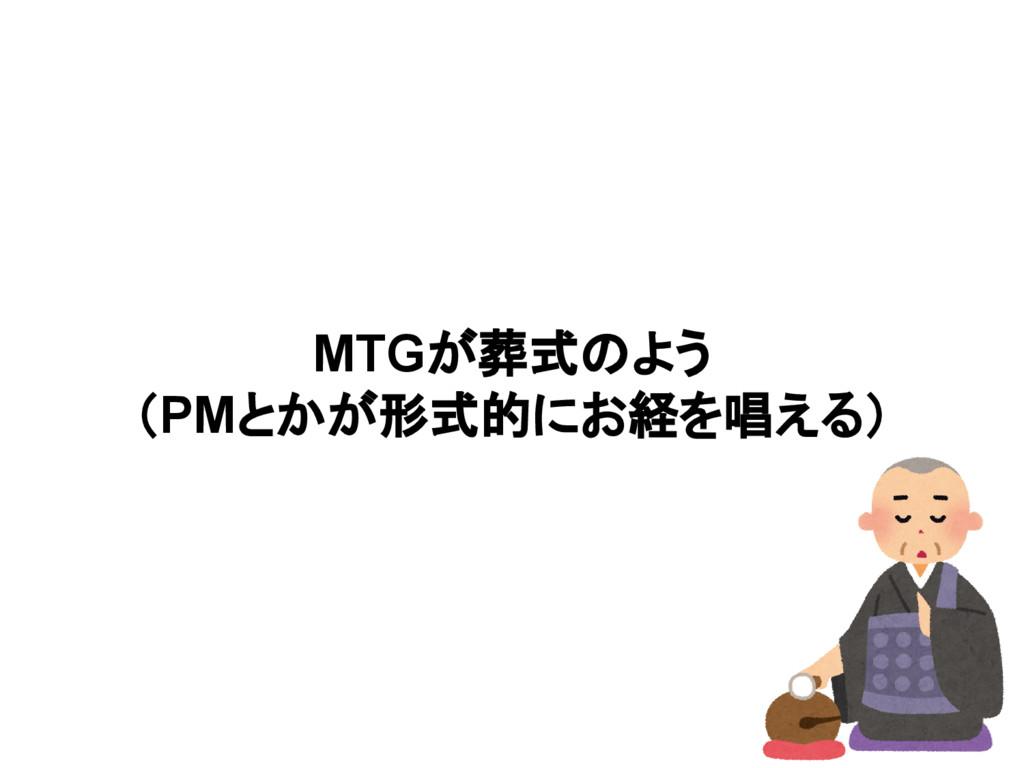 MTGが葬式のよう (PMとかが形式的にお経を唱える)