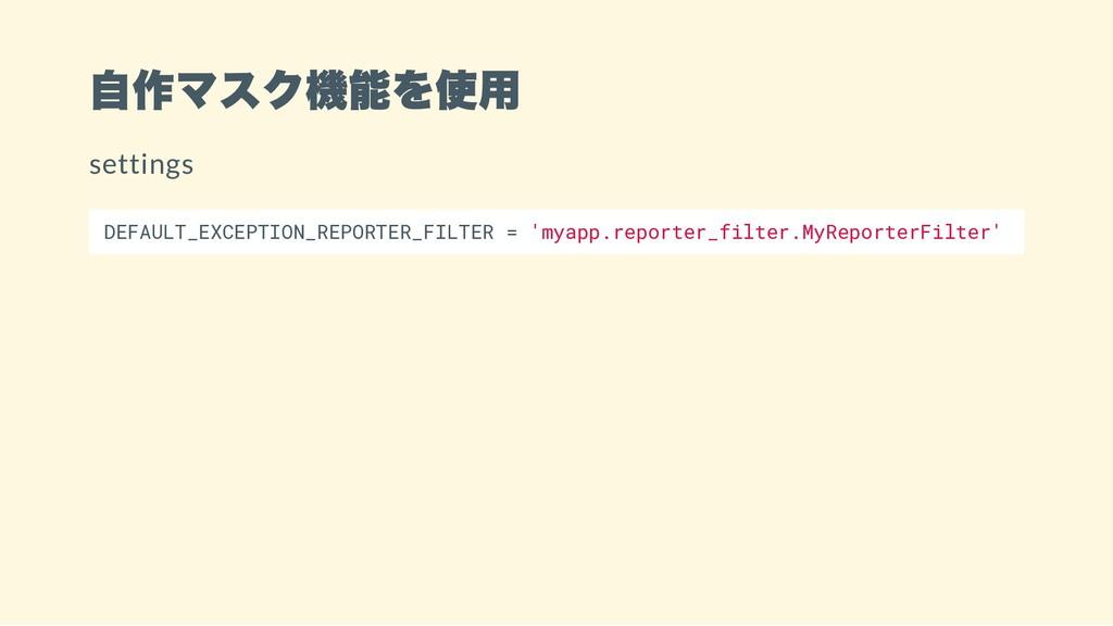 自作マスク機能を使用 settings DEFAULT_EXCEPTION_REPORTER_...