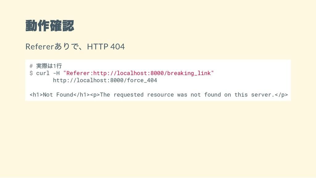 """動作確認 Referer ありで、HTTP 404 # 実際は1 行 $ curl -H """"R..."""