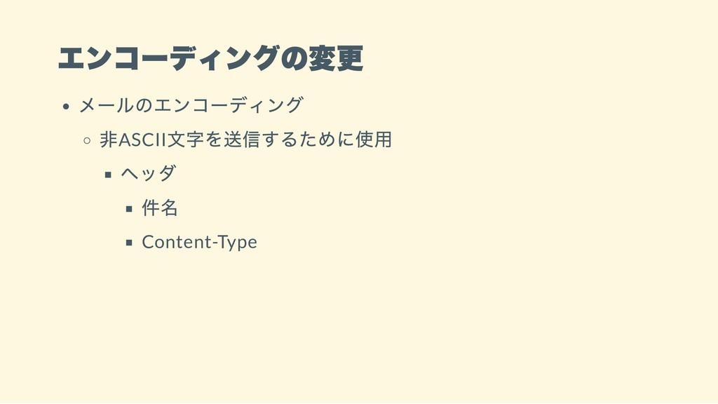 エンコーディングの変更 メールのエンコーディング 非ASCII 文字を送信するために使用 ヘッ...