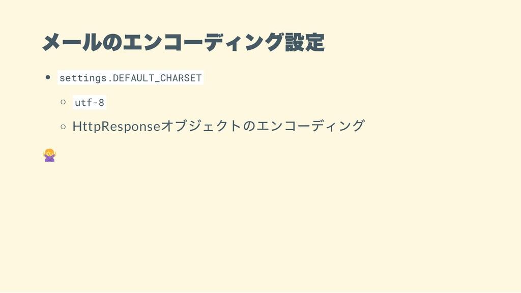 メールのエンコーディング設定 settings.DEFAULT_CHARSET utf-8 H...