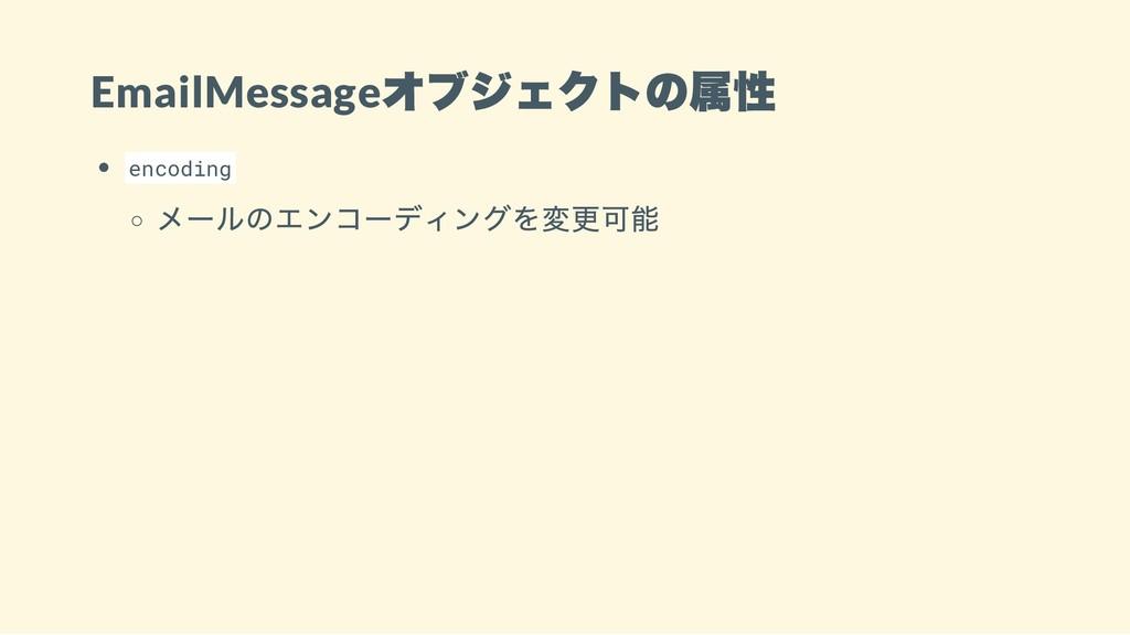 EmailMessage オブジェクトの属性 encoding メールのエンコーディングを変更...