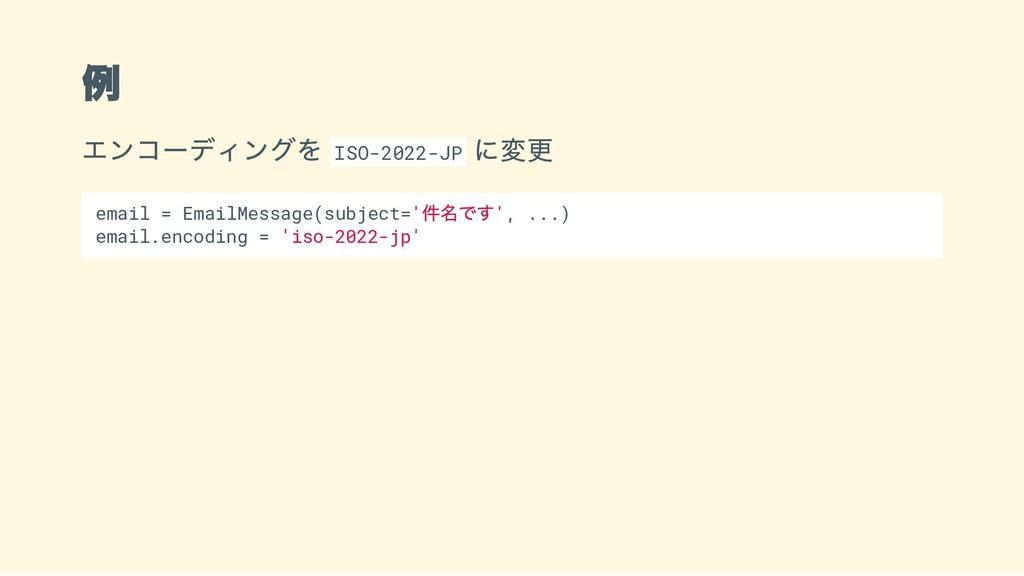 例 エンコーディングを ISO-2022-JP に変更 email = EmailMessag...