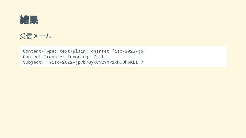 """結果 受信メール Content-Type: text/plain; charset=""""iso..."""