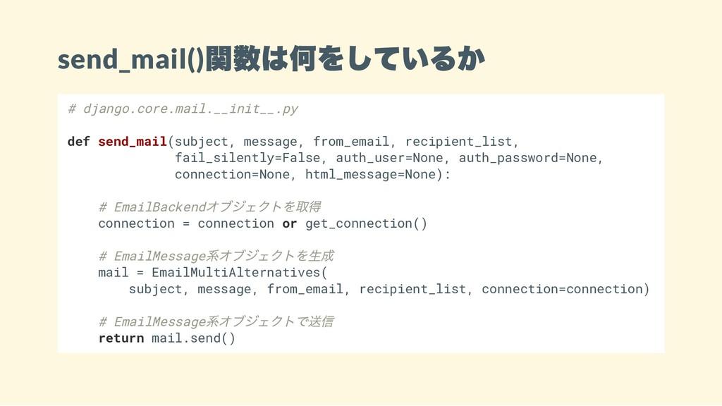 send_mail() 関数は何をしているか # django.core.mail.__ini...