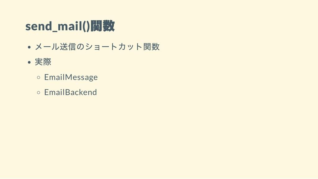 send_mail() 関数 メール送信のショートカット関数 実際 EmailMessage ...