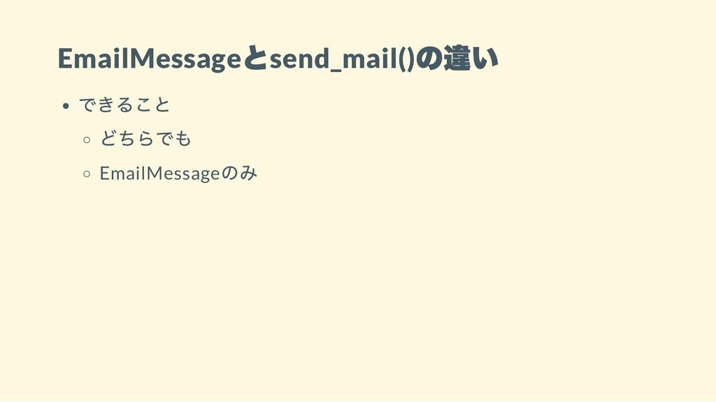 EmailMessage とsend_mail() の違い できること どちらでも Email...