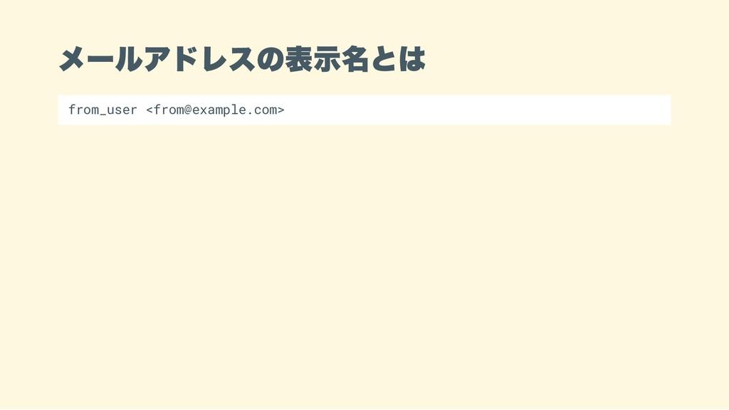 メールアドレスの表示名とは from_user <from@example.com>