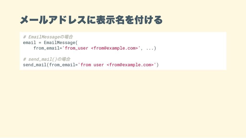 メールアドレスに表示名を付ける # EmailMessage の場合 email = Emai...