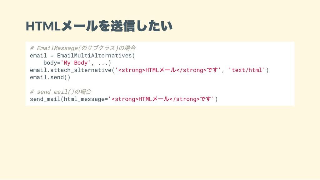 HTML メールを送信したい # EmailMessage( のサブクラス) の場合 emai...