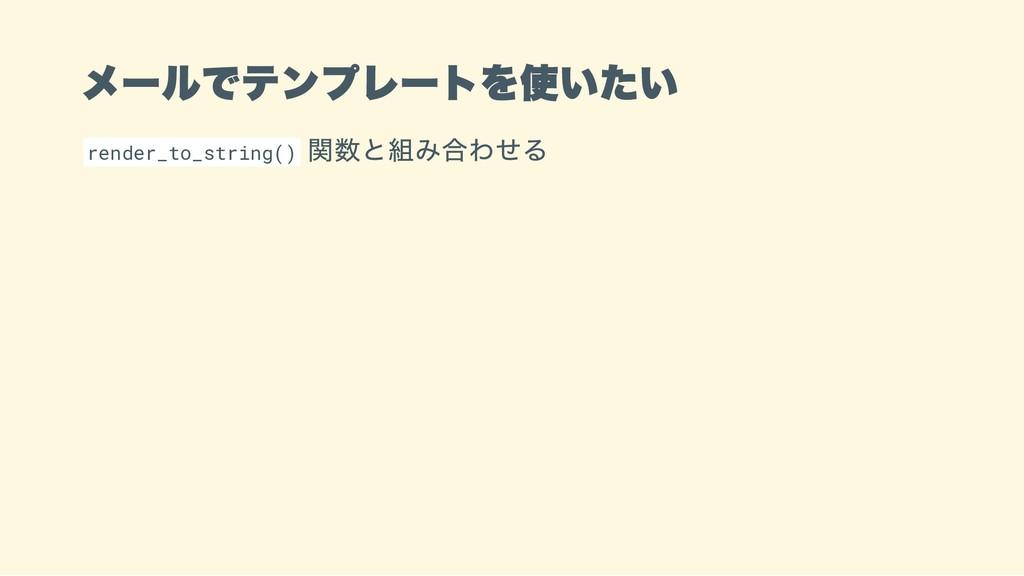 メールでテンプレートを使いたい render_to_string() 関数と組み合わせる