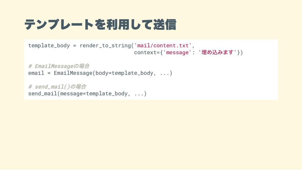 テンプレートを利用して送信 template_body = render_to_string(...