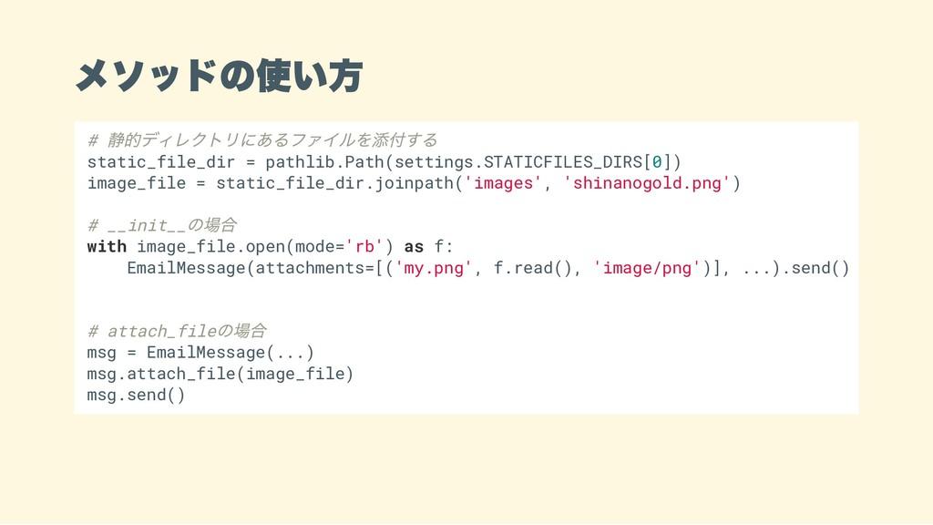 メソッドの使い方 # 静的ディレクトリにあるファイルを添付する static_file_dir...