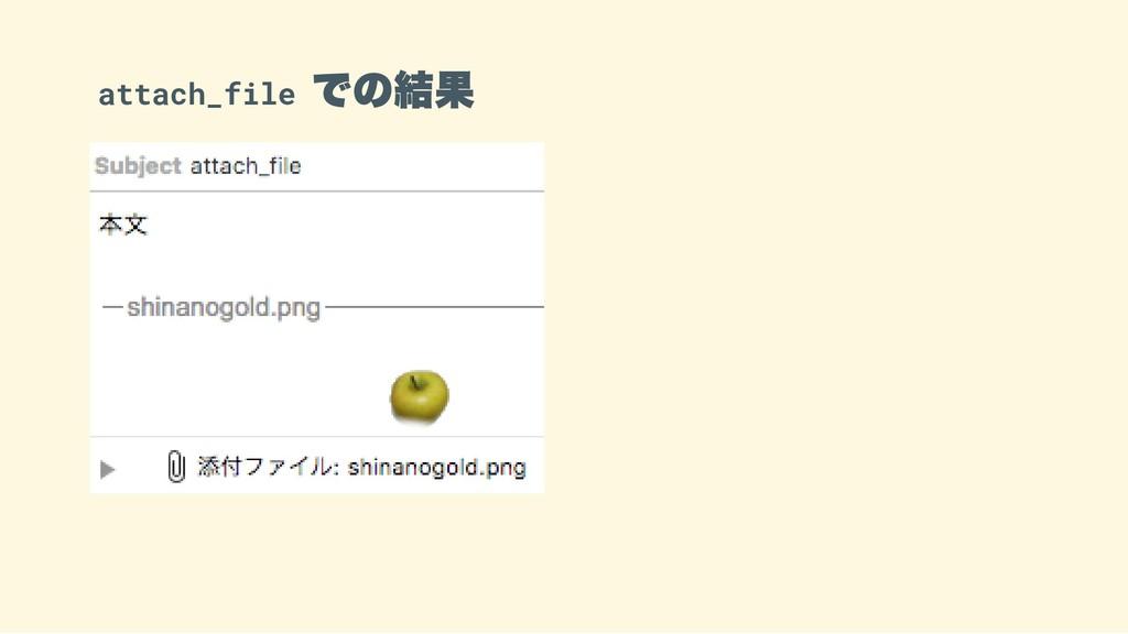 attach_file での結果