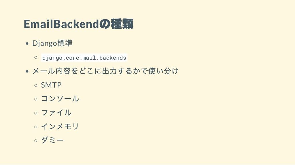 EmailBackend の種類 Django 標準 django.core.mail.bac...