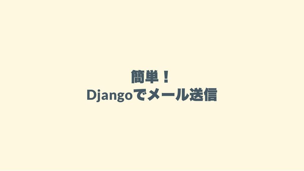 簡単! Django でメール送信