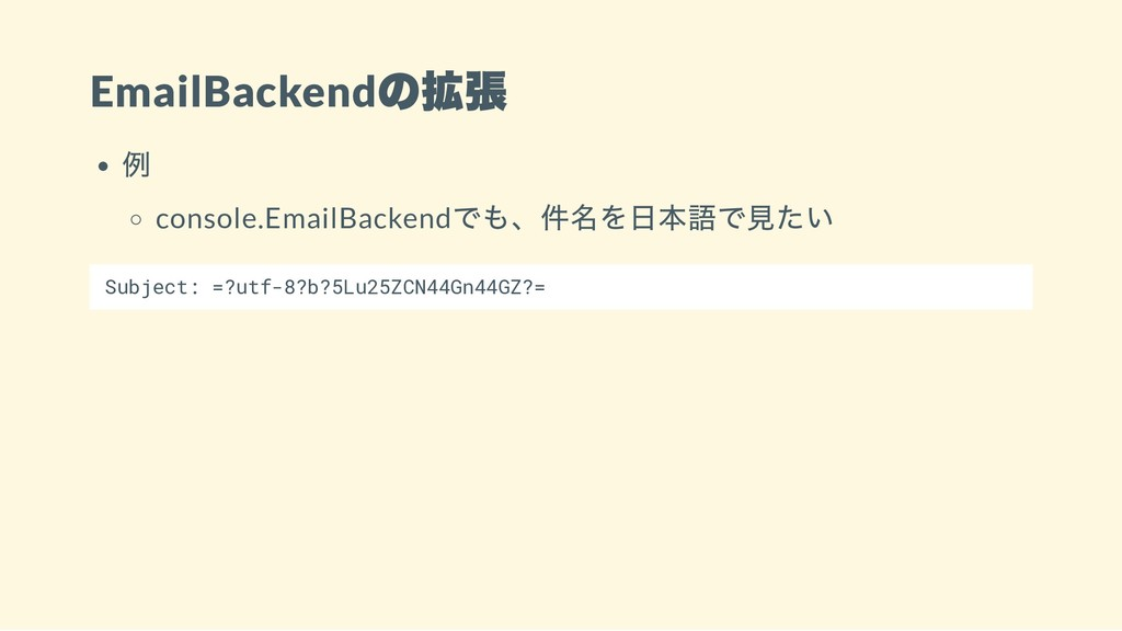 EmailBackend の拡張 例 console.EmailBackend でも、件名を日...