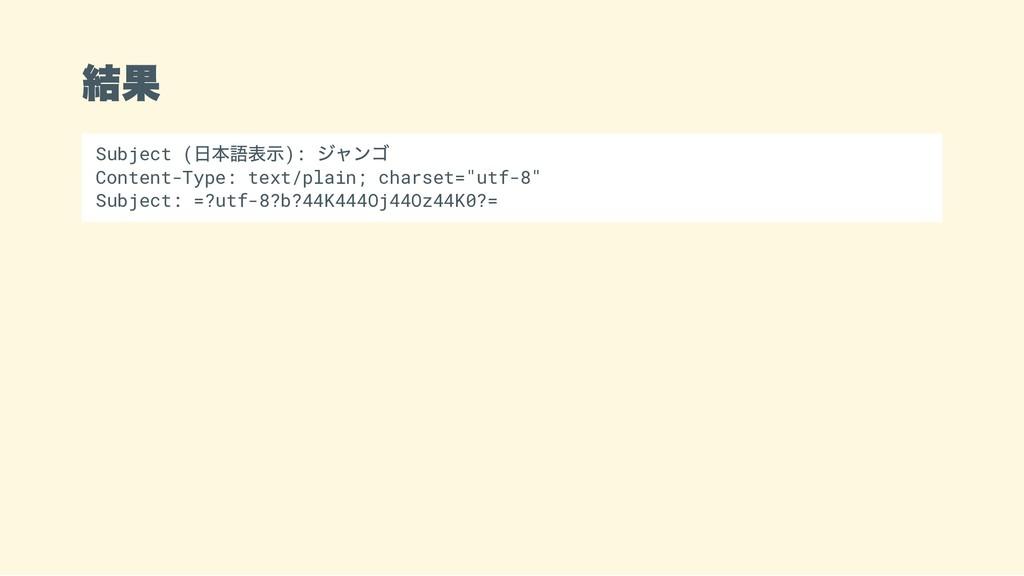 結果 Subject ( 日本語表示): ジャンゴ Content-Type: text/pl...