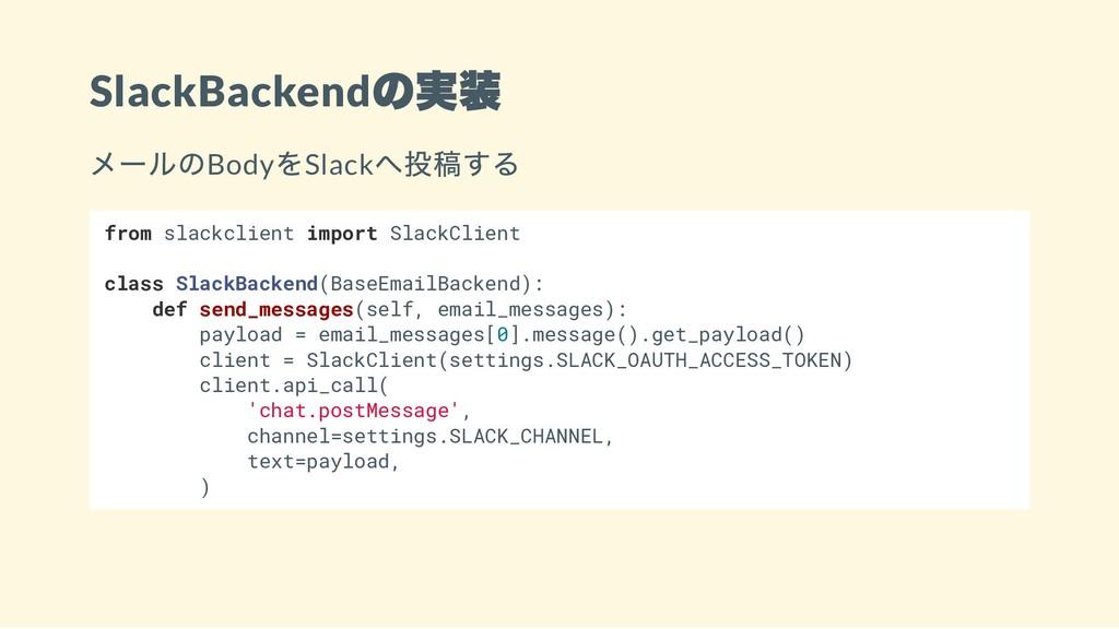 SlackBackend の実装 メールのBody をSlack へ投稿する from sla...