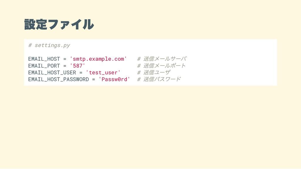 設定ファイル # settings.py EMAIL_HOST = 'smtp.example...