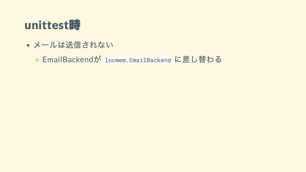 unittest 時 メールは送信されない EmailBackend が locmem.Ema...