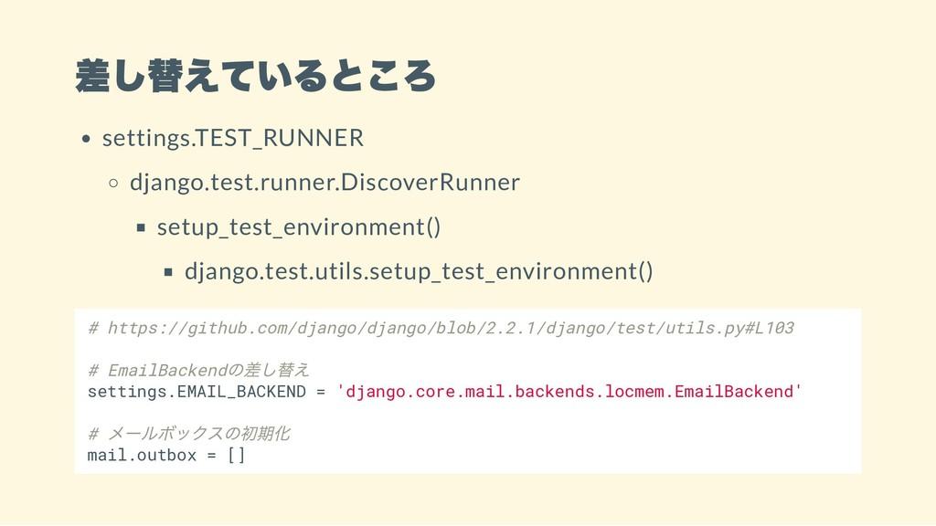 差し替えているところ settings.TEST_RUNNER django.test.run...