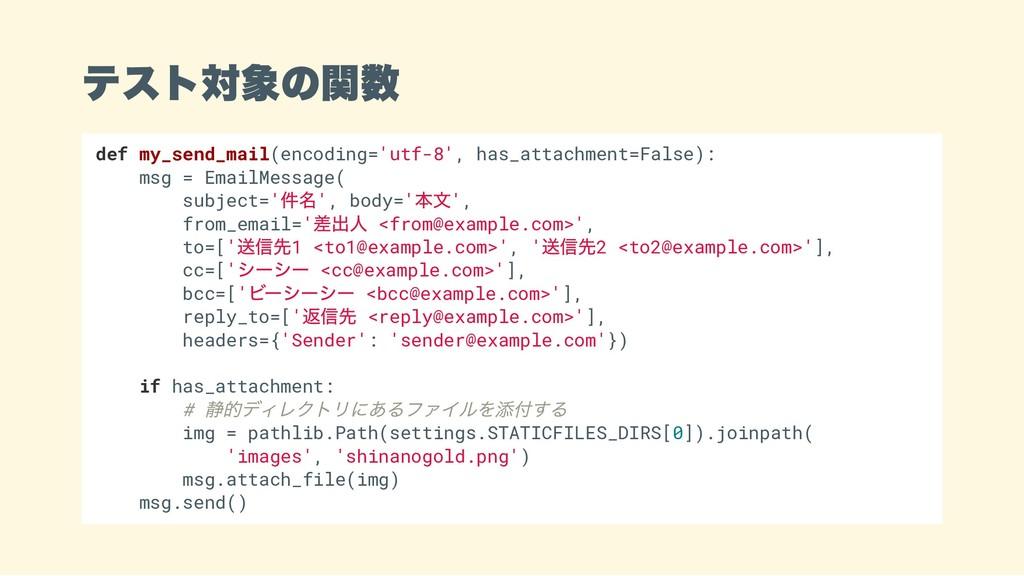 テスト対象の関数 def my_send_mail(encoding='utf-8', has...