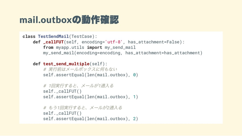 mail.outbox の動作確認 class TestSendMail(TestCase):...