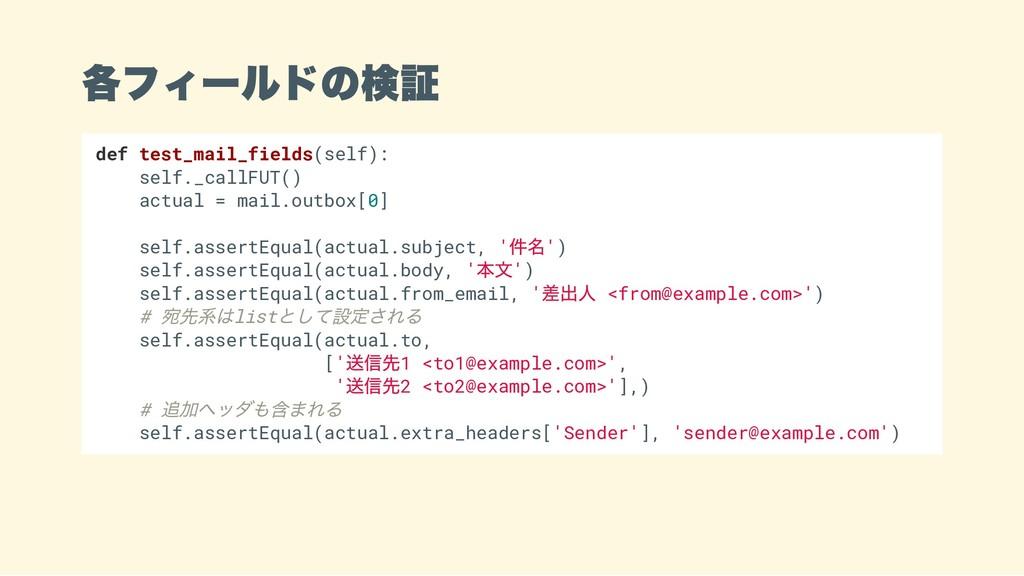 各フィールドの検証 def test_mail_fields(self): self._cal...