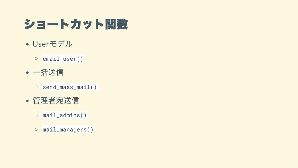 ショートカット関数 User モデル email_user() 一括送信 send_mass_...