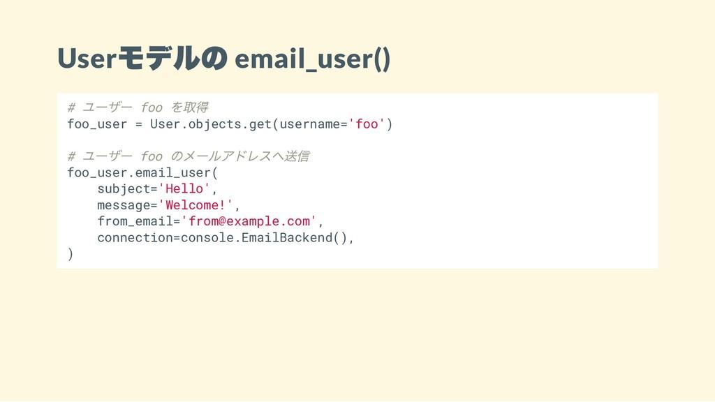 User モデルの email_user() # ユーザー foo を取得 foo_user ...