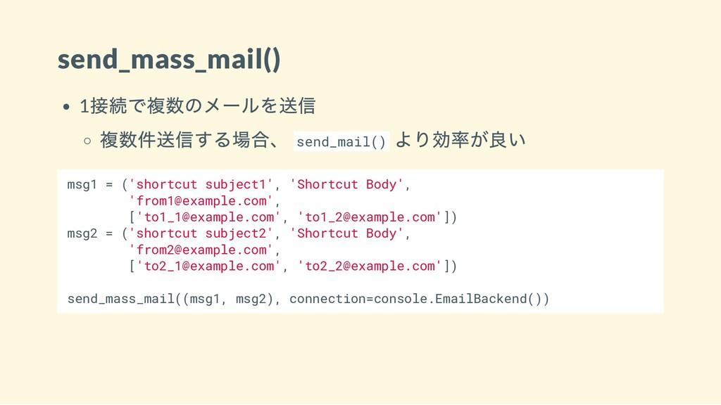 send_mass_mail() 1 接続で複数のメールを送信 複数件送信する場合、 send...